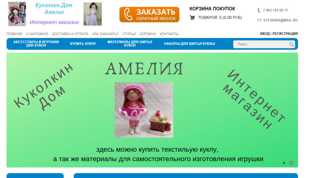 Куколкин Дом Амелия. Интернет магазин