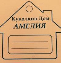 Куколкин Дом Амелия. Паспорт игрушки